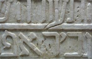 Hebrew by G Chris Clark.jpg